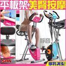 飛輪健身車X室內折疊腳踏車超大座墊飛輪車BIKE美腿機器材自行另售磁控電動跑步機踏步機臥式車