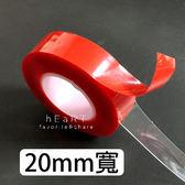強力無痕防水透明壓克力雙面膠 20mm寬 防水透明膠帶 無痕膠帶