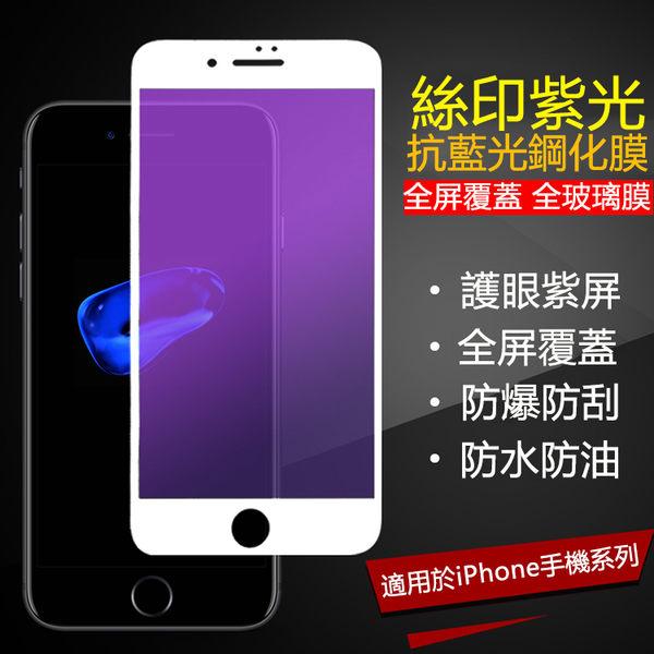 護眼 iPhone 8 Plus 保護貼 鋼化膜 全屏 紫光 高清 防爆 防刮 防指紋 絲印 保護膜 螢幕保護貼 玻璃貼