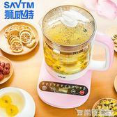 獅威特養生壺全自動加厚玻璃多功能電熱燒水迷你花茶壺煮茶器養身