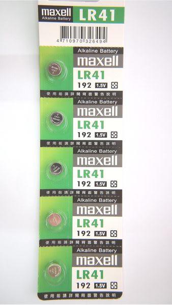 全館免運費【電池天地】MAXELL 手錶電池 鈕扣電池 LR41 192 AG3 SG3 一排5顆