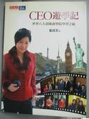 【書寶二手書T5/地圖_YCY】CEO遊學記_張育美