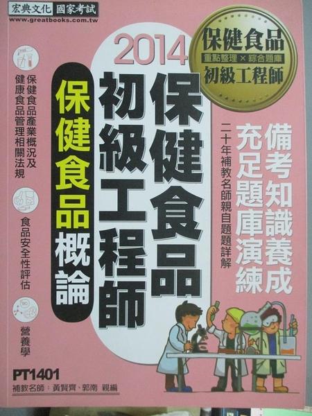 【書寶二手書T5/進修考試_E93】保健食品初級工程師:保健食品概論_黃賢齊