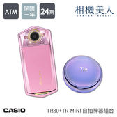 【加贈TR mini】CASIO TR80 公司貨 超值單機組 送原廠包 24期0利率 自拍神器