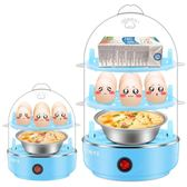 220V蒸蛋器自動斷電雙層多功能雞蛋羹機小型煮蛋神器家用1人2多色igo