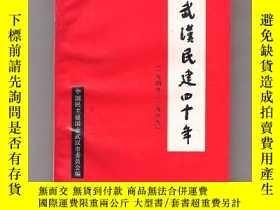 二手書博民逛書店武漢民建四十年【1949---1989罕見附:勘誤表一張】180