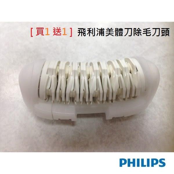 [買一送一] 飛利浦美體刀除毛刀頭(原廠),適用HP6577、HP6579 、HP6583 等型號 ★免運費