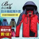 ●小二布屋BOY2【NQ98809】。 ●機能質感,防風防水。 ●8色 現+預。