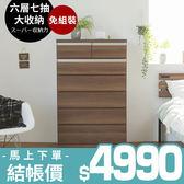 衣櫃 收納櫃 置物櫃【Y0572】希拉蕊六層收納櫃 完美主義