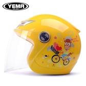 兒童頭盔女童機車電動安全帽寶寶夏季可愛男孩小孩半盔
