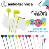 【94號鋪】日本鐵三角ATH-CKL220 耳塞式耳機-繽紛12色可選-限時特價$398