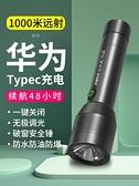 手電筒 手電筒強光可充電式戶外超亮軍家用遠射迷你便攜小電燈耐用防爆 米家