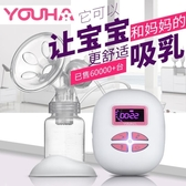 吸奶器 優合電動吸奶器靜音母乳自動按摩擠奶吸力大吸乳收集器孕產後用品 【喵可可】