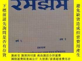 二手書博民逛書店尼泊文書籍罕見造型石雕、文化藝術等Y14239 尼泊爾 尼泊爾