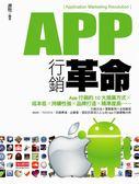 App行銷革命