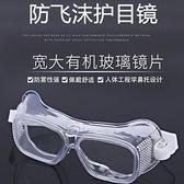 護目鏡勞保防飛濺騎行工作防塵打磨防風沙灰塵防飛沫防護眼鏡風鏡 ATF艾瑞斯