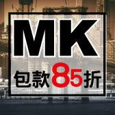【MK】包款全館85折!再享300元現領現折!