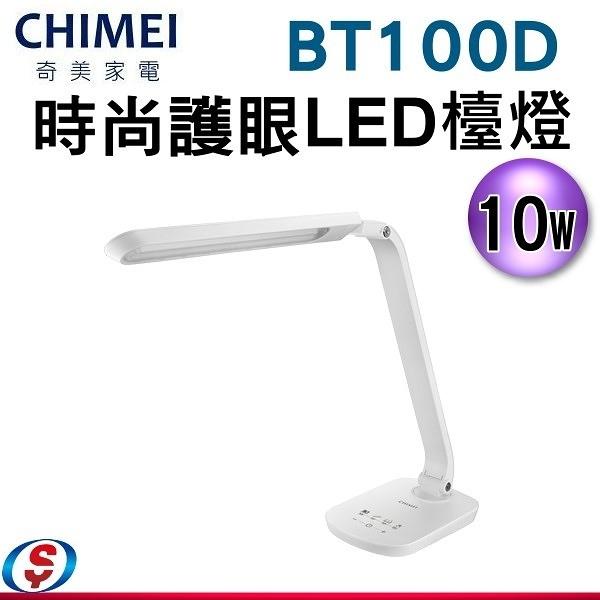 【信源】【CHIMEI 奇美 時尚LED護眼檯燈 (白)】 BT100 / BT100D