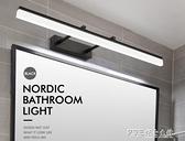 鏡前燈 led衛生間浴室北歐鏡櫃專用燈壁燈梳妝台鏡燈現代簡約燈具 ATF 探索先鋒