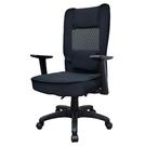 [ 家事達]台灣 OA-Y426 大型獨立筒辦公椅 特價 洽談椅 電腦椅