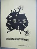 【書寶二手書T5/社會_JJH】一線之遙-亞洲黑戶拚搏越界紀實_白刷刷黑戶人權行動聯盟