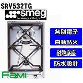 【fami】豪山代理 smeg 瓦斯爐 SRV532TG 雙環炒鍋爐頭 內外環獨立開關鈕