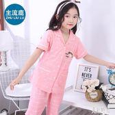 兒童睡衣韓版新款棉質短袖中大童公主風空調服薄款女童家居服 CJ4085『美好時光』