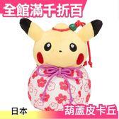 【小福部屋】【皮卡丘】日本 神奇寶貝 寶可夢 皮卡丘抱枕 玩偶 葫蘆造型 送禮 交換 生日禮物