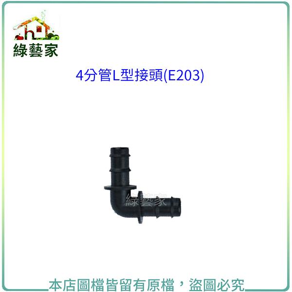 【綠藝家】4分水管L型接頭(E203)