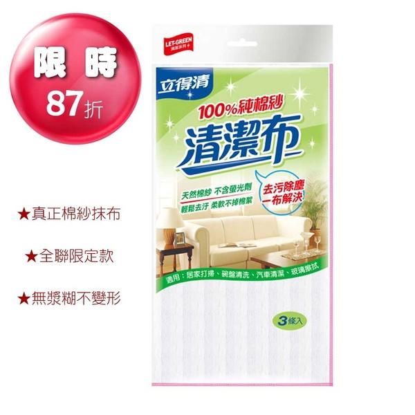 【立得清】全聯限定款 純棉紗清潔抹布 (3條/包) 廚房清潔抹布