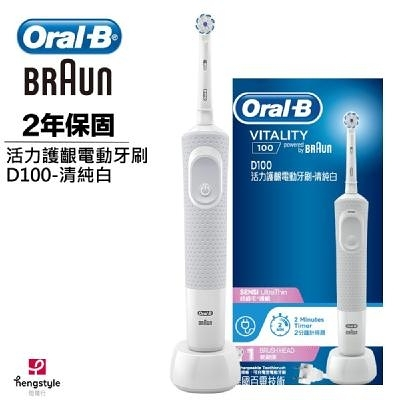 【Oral-B】 活力護銀電動牙刷D100-清純白