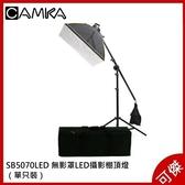 CAMKA 肯佳 SB5070LED 無影罩LED攝影棚頂燈 持續燈 補光燈(單只裝) 公司貨 可傑 限宅配