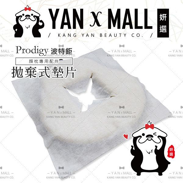 Prodigy 波特鉅 顏枕專用配件 - 拋棄式墊片 (100片入) 台灣製造【妍選】