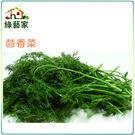 【綠藝家】大包裝F07.茴香菜種子230...