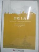 【書寶二手書T1/財經企管_B49】智造上海_上海市人民政府新聞辦公室