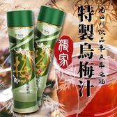 老四川獨家特製烏梅汁 680ml【櫻桃飾品】【29156】