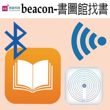 圖書館尋書定位【佰睿科技經銷商】ByteReal iBeacon基站 beacon 升級版 推播 藍芽4.0 2個一組