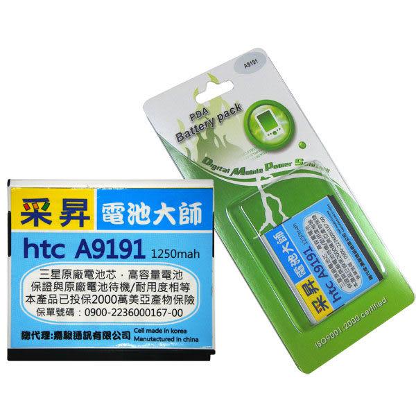 HTC Desire HD A9191 電池 韓國三星原廠電池芯 1250mah 媲美 A9191原廠電池【采昇通訊】