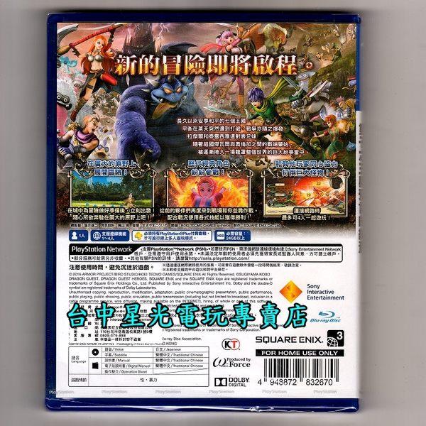 【獨家鐵盒版】PS4 勇者鬥惡龍 英雄集結2 雙子之王與預言的終焉 中文版全新品【台中星光電玩】