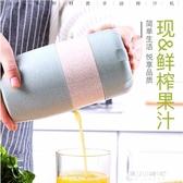手搖榨汁機榨汁機手動榨汁杯迷你橙子橙汁榨汁機手動簡易手搖家用水果小型東川崎町