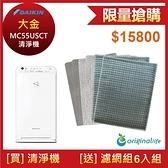 大金清淨機 MC55USCT(12.5坪 靚白色) 送 可水洗濾網6入【超值組合包】對抗空汙/PM2.5/甲醛Original Life
