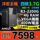【7598元】最新AMD R3-2200G 3.7G四核內建高階獨顯晶片免費升級240G SSD硬碟3D手遊模擬器雙開可刷卡