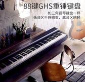 電鋼琴 電鋼琴88鍵重錘P48B專業成人智慧數碼電子鋼琴兒童初學家用 JD 玩趣3C