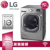 贈樂扣湯鍋+洗衣紙*2【LG樂金】WiFi滾筒洗衣機(蒸洗脫烘) 典雅銀 /19公斤(WD-S19TVC)
