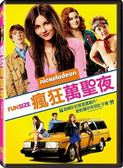 瘋狂萬聖夜 DVD (購潮8)
