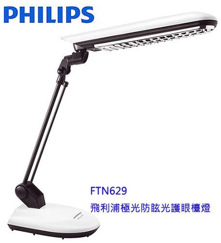 【贈送魔術冰涼巾*1】飛利浦PHILIPS 極光防眩光檯燈 FTN629 白色