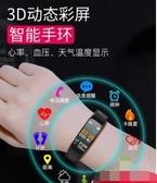 智慧手錶男學生防水觸屏運動手環女潮流多功能led電子表