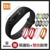 【贈雙色腕帶+保護貼】MI 小米 小米手環2 智慧手環 健康手錶 運動手環 智慧穿戴 OLED 雙色錶帶