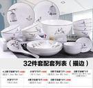幸福居*骨瓷餐具套裝 簡約北歐碗碟套裝 家用創意陶瓷白碗盤碗筷組合(32件描邊款)