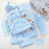 棉質新生兒衣服嬰兒禮盒套裝秋冬季剛出生初生寶寶0-3個月6大禮包【完美生活館】